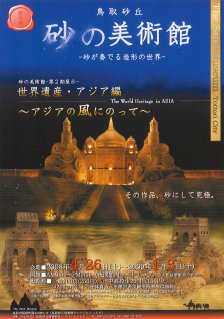 "The Second Exhibition""World Heritage / Asia Edition —on the Asian Wind—"""