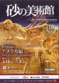 "The 10th Exhibition ""Travel Around the World in Sand / The United States of America"""