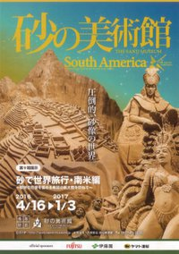 "The 9th Exhibition ""Travel Around the World in Sand / South America Version"""