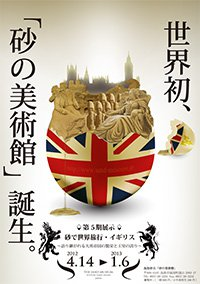 "The 5th Exhibition ""World Tour on sand / United Kingdom Edition"""